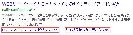 検索結果に各見出しへのリンクが表示されている例