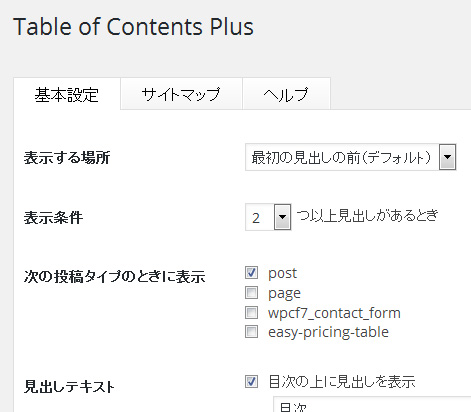 Table of Contents Plus 日本語