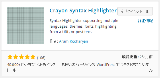 Crayon Syntax Highlighter インストール