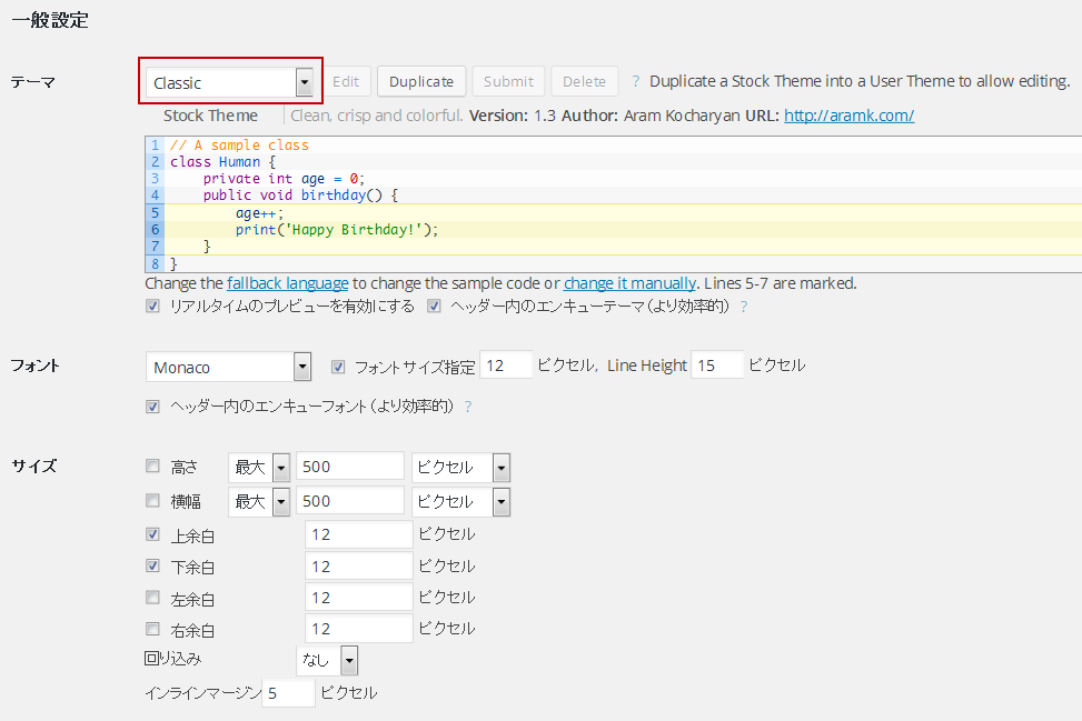 Crayon Syntax Highlighter 設定画面