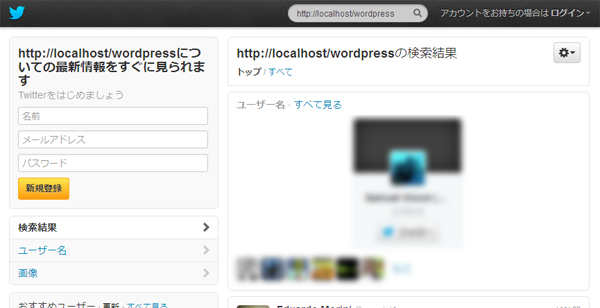 local-wp検索結果
