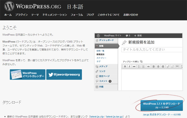WordPress日本語