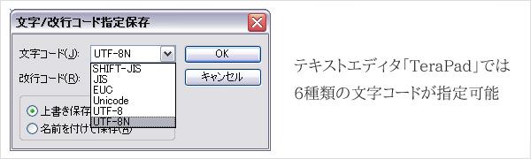TeraPad文字コード指定