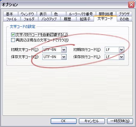 TeraPad設定