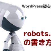 WordPress初心者に贈る!robots.txtの書き方と設定方法全手順