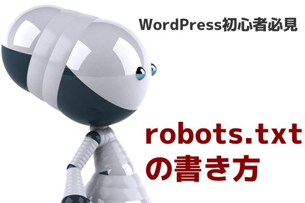 wp-robots-txt