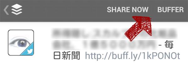 Bufferアプリ