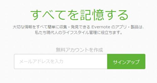evernoteサインアップ