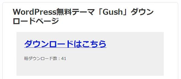 Gushダウンロードページ