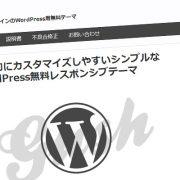 レスポンシブデザインのWordPress無料テーマを公開しました
