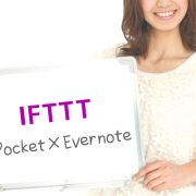 IFTTTでPocketとEvernoteを連携させてブログネタをストックする方法