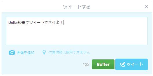 Buffer経由でツイート