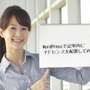 WordPress記事本文中にアドセンスを表示する方法7パターン