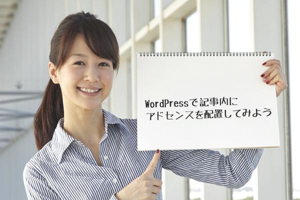 WordPress記事内にアドセンス設置