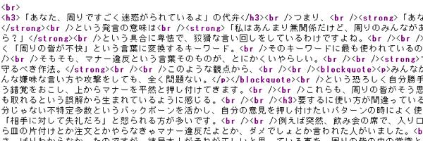 ホームページを作る人のネタ帳HTMLソース