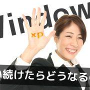 知らなきゃヤバイ!Windows XP サポート期限終了でどうなるのか