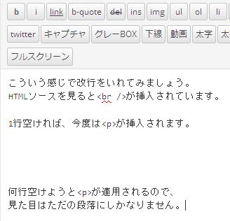 WordPressエディタ改行サンプル