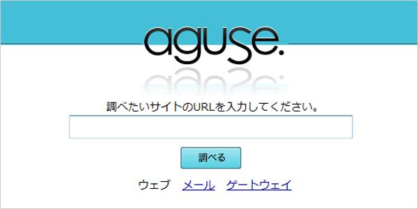 aguse.jp: ウェブ調査