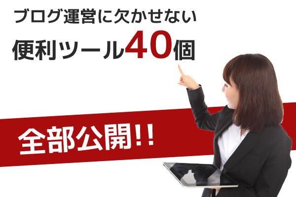 ブログ運営便利ツール40個