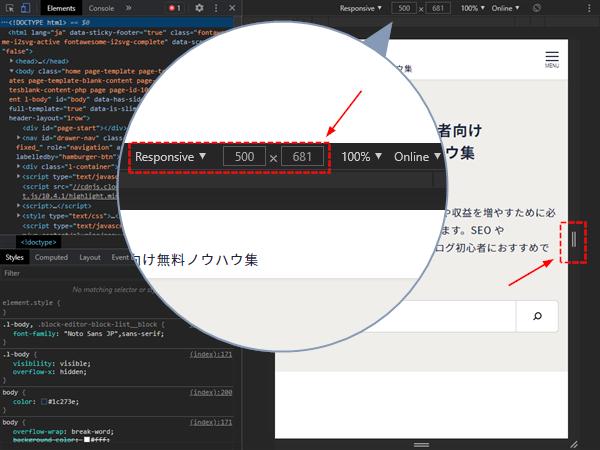 Chromeデベロッパーツール 領域サイズ変更
