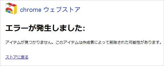 Chromeストア-404