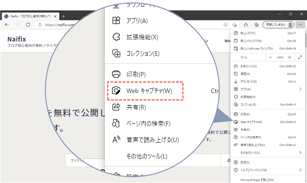 Microsoft Edge Webキャプチャ