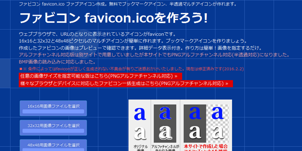 favicon作成