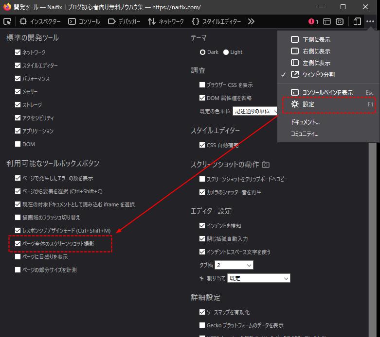 Firefoxデベロッパーツール