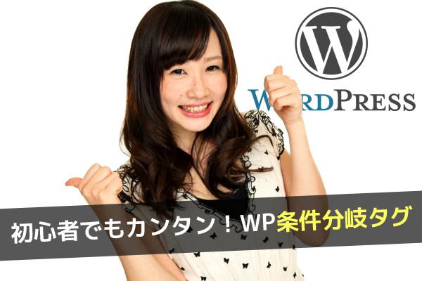 WordPress条件分岐タグ