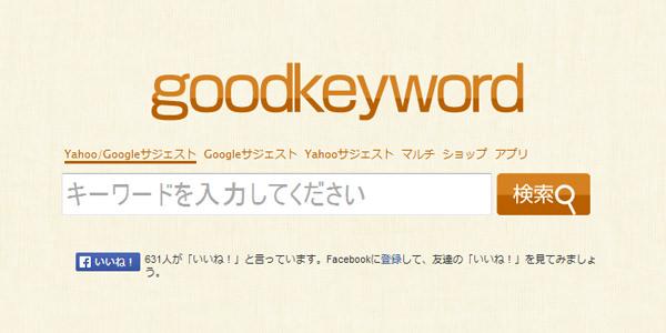 goodkeyword - Yahoo/Google関連キーワードツール