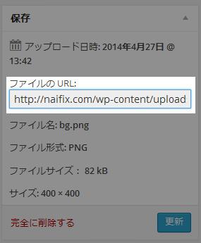画像ファイルのURL
