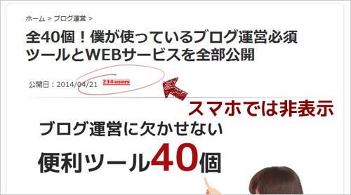 is_mobile 分岐サンプル