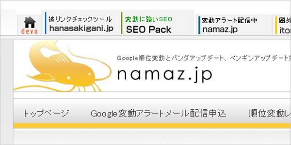 namaz.jp