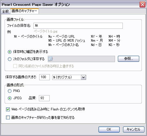 Page saver オプション