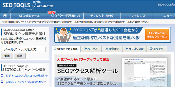 seo-tools