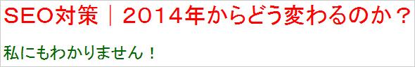 seo2014