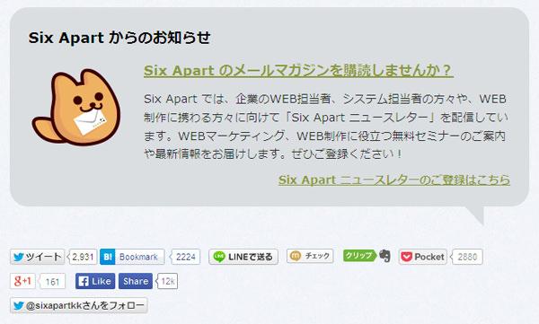 Six Apart ブログ-CTA