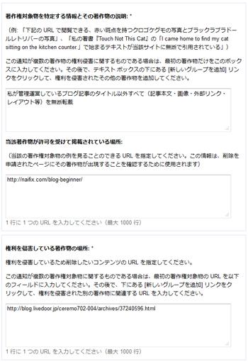 ウェブマスターツール著作権侵害に基づく削除要請