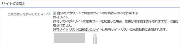 アドセンス設定 サイト認証
