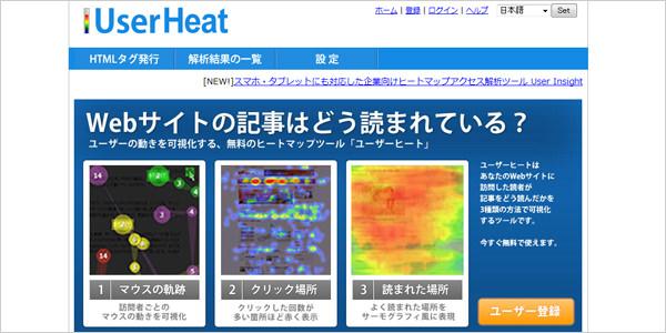 ヒートマップの無料ツール User Heat