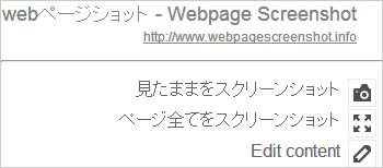 WebpageScreeshot キャプチャ選択