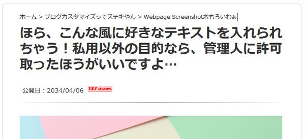 WebpageScreenshot テキスト置換