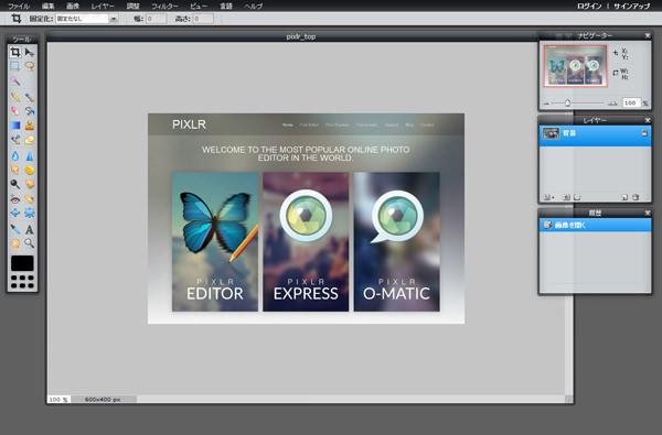PIXLRベース画像