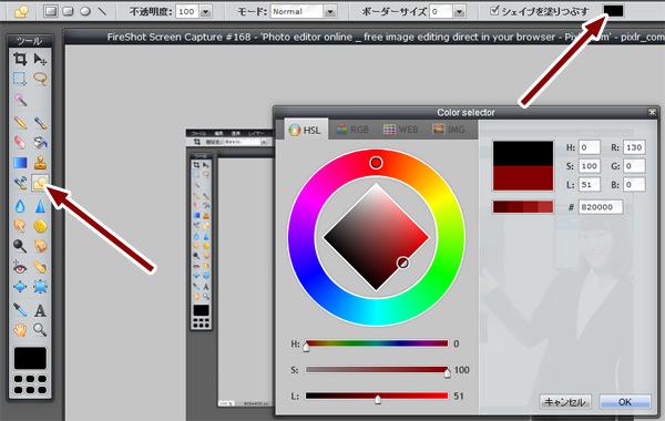 PIXLR描画ツール
