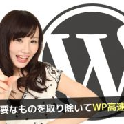 初心者のためのWordPress高速化設定(2)不要なものを取り除く