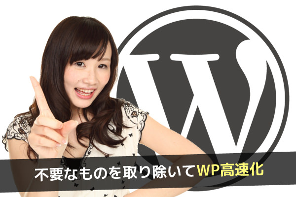 WordPress高速化(2)