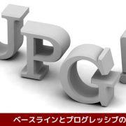 JPEGには2種類ある!プログレッシブとベースラインの違いは何?