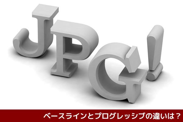 JPEGベースラインとプログレッシブの違い