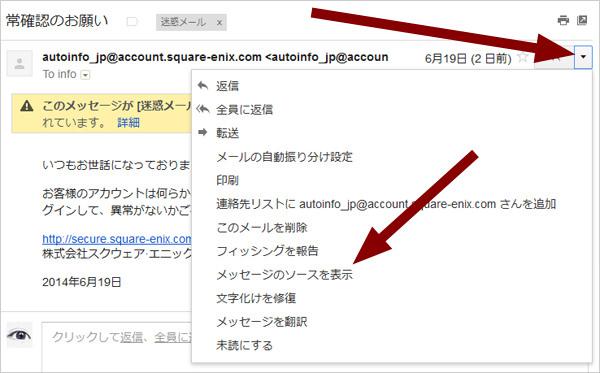 gmail ソースを表示
