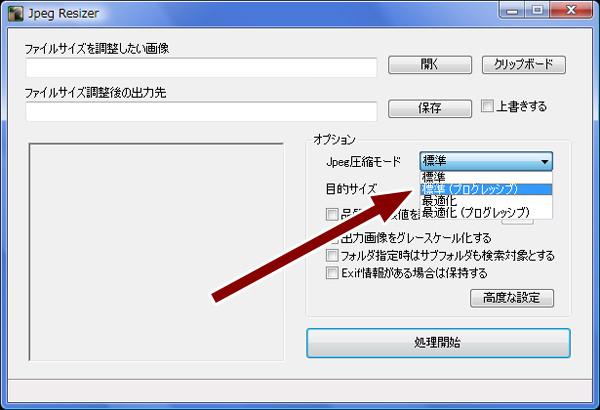 JPEG Resizer でベースラインからプログレッシブに変換